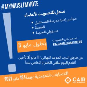 #MyMuslimVote Arabic